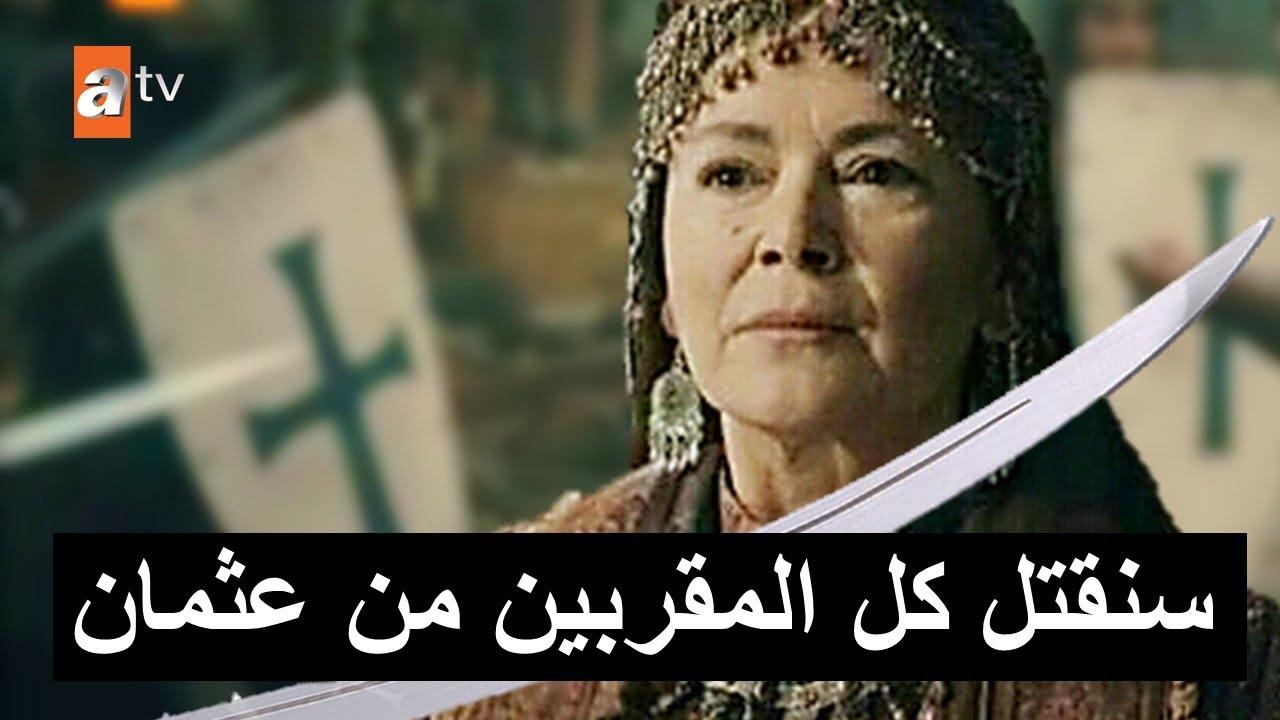 نهاية زوجة سافجي المؤلمة اعلان الموسم الثالث مسلسل المؤسس عثمان الحلقة 65