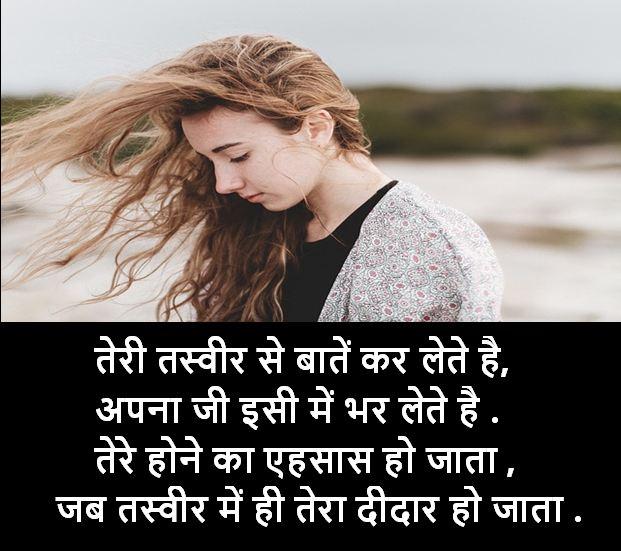 sad shayari hindi images, sad shayari hindi images download