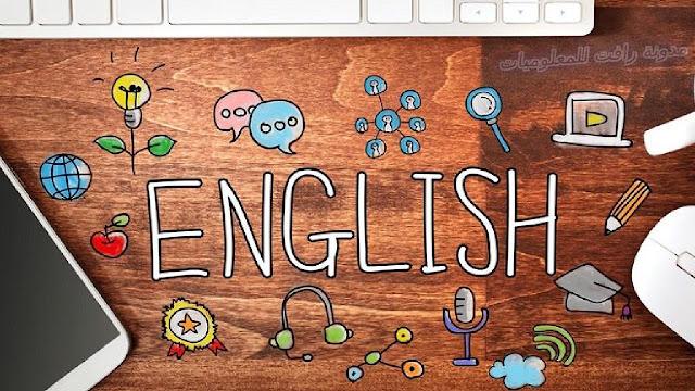 تحميل تطبيقات تعلم الانجليزية للاندرويد