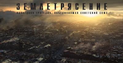 Фільм Землетрус