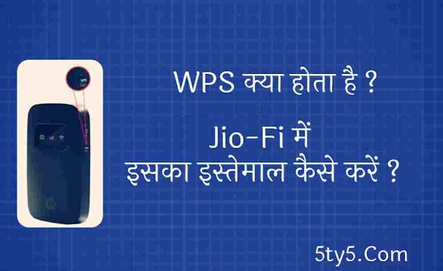 WPS क्या होता है? Jio-Fi में WPS कैसे इस्तेमाल करें। |WPS Meaning In Hindi