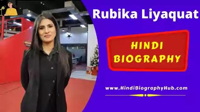 ABP Anchor Rubika Liyaquat Wikipedia, Biodata, Salary, Family, Religion, Marriage, Husband & More