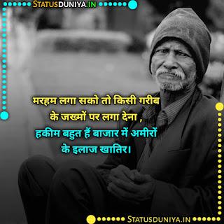 Garibi Shayari In Hindi 2021, मरहम लगा सको तो किसी गरीब के जख्मों पर लगा देना , हकीम बहुत हैं बाजार में अमीरों के इलाज खातिर।
