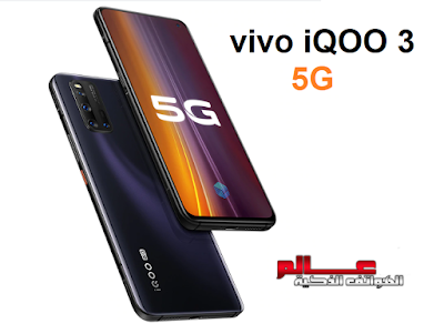 vivo iQOO 3 5G  الإصدار :  V1955A, I1927 مواصفات و سعر موبايل فيفو vvivo iQOO 3 5G - هاتف/جوال/تليفون فيفو vivo iQOO 3 5G - البطاريه/ الامكانيات و الشاشه و الكاميرات هاتف فيفو vivo iQOO 3 5G