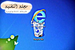 """طريقة مسح Internet Explorer من نظام التشغيل ويندوز 10 """"Windows 10"""""""