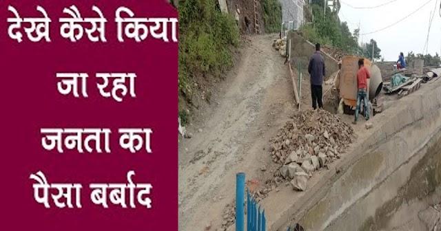 हिमाचल में जनता के पैसों की बर्बादी: 32 लाख में बनाई ऐसी सड़क कि गाड़ी भी नहीं चढ़ पाई