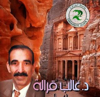 د.غالب القرالة : تاريخ اللغة العربيّة --ج2 --
