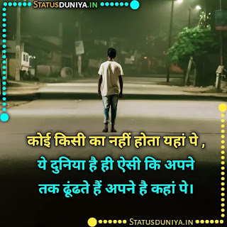 Koi Kisi Ka Nahi Hota Quotes Images In Hindi, कोई किसी का नहीं होता यहां पे , ये दुनिया है ही ऐसी कि अपने तक ढूंढते हैं अपने है कहां पे।