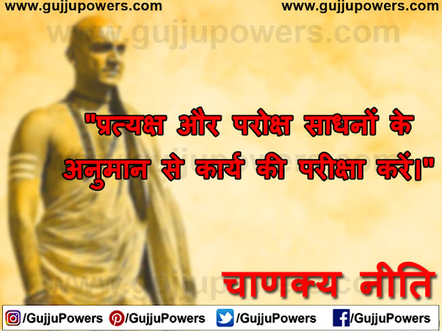 chanakya quotes with images