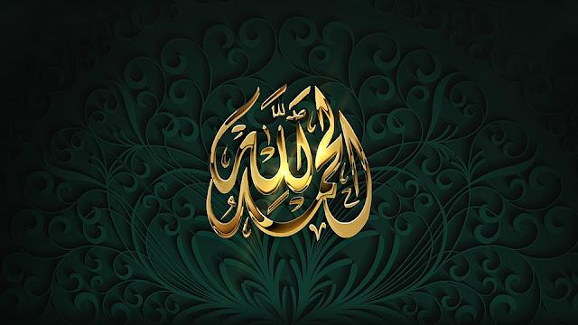 Ucapan Alhamdulillah dan Hakikat Pujian kepada Manusia