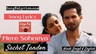 mere-sohneya-kabir-singh-song-lyrics