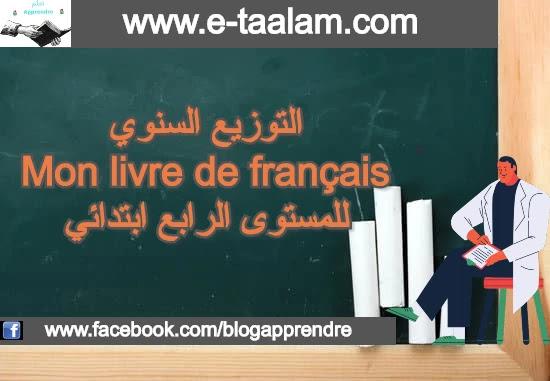 التوزيع السنوي Mon livre de français للمستوى الرابع ابتدائي