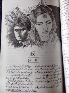 Gumnam by Kashaf Baloch Online Reading