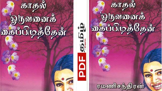 kadhal oruvanai kaipidithen novel, ramanichandran novels, ramanichandran tamil novels download, tamil novels, pdf tamil novels free @pdftamil