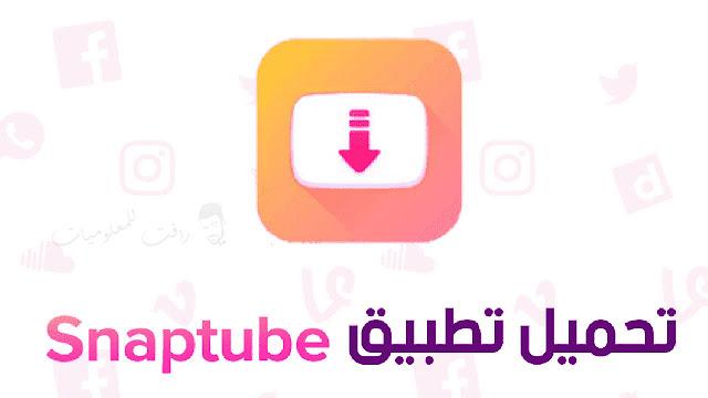 تطبيق سناب تيوب الاصلي بدون اعلانات