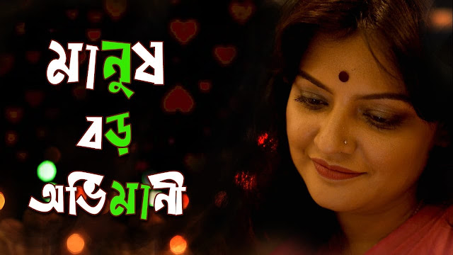Song  :  Manush Boro Ovimani Poem Lyrics Singer :  Munmun Mukherjee Lyrics  :  Sadat Hussain