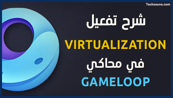شرح تفعيل Virtualization لمحاكي GAMELOOP