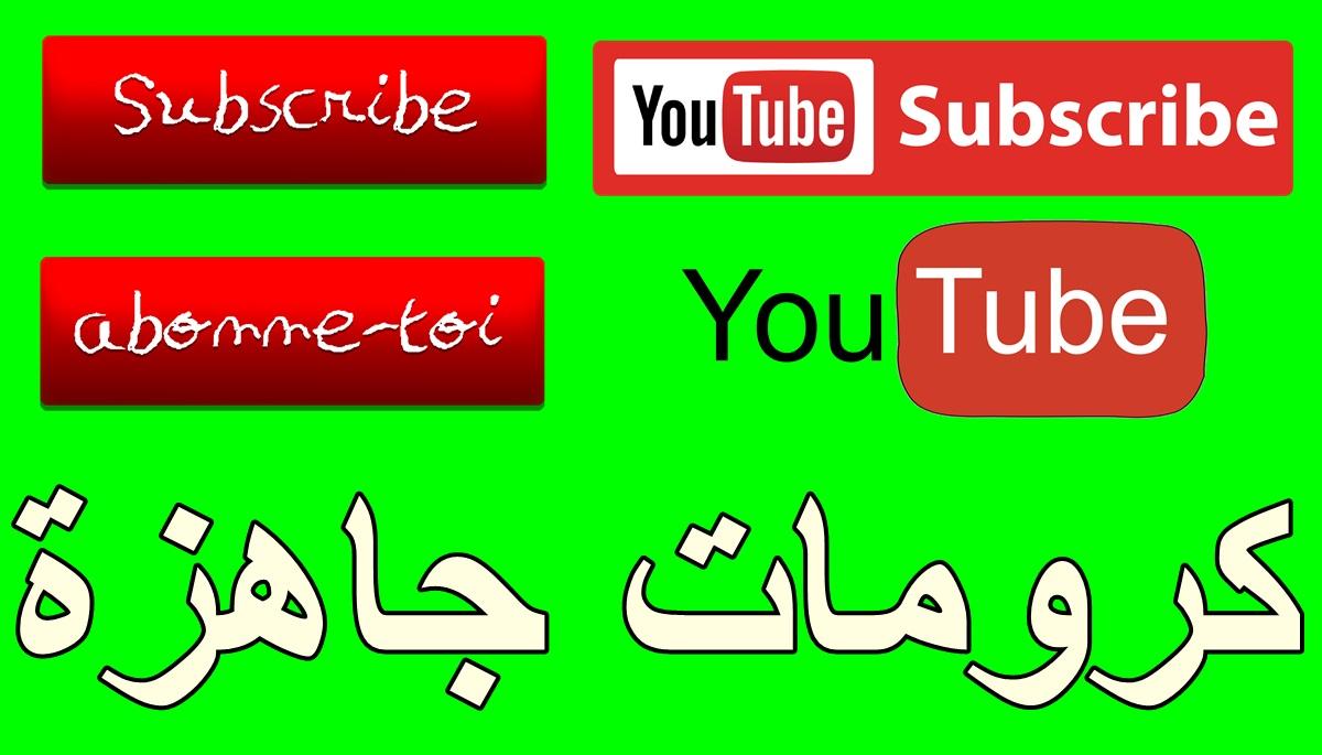 كرومات جاهزة و رائعة لفيدبوهات قناتك يوتيوب