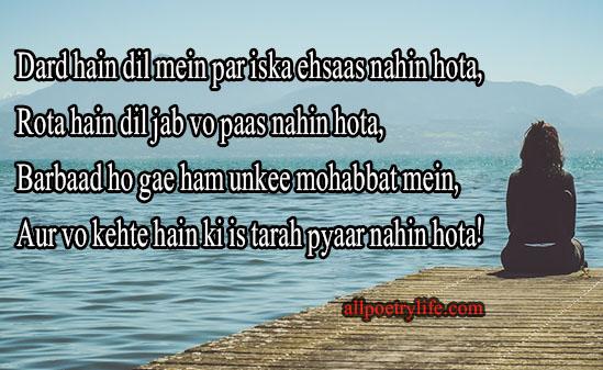 dard poetry in urdu sms, Dard hain dil mein par iska ehsaas nahin hota,