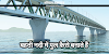 बहती नदी पर इंजीनियर पुल कैसे बनाते हैं, लोग बरसात में घर नहीं बना पाते / GK IN HINDI