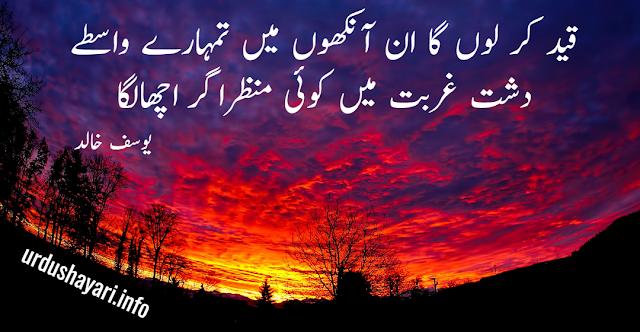 Qaid Kar lon Ga En Aankhon best 2 line poetry in urdu by yousaf khalid image status