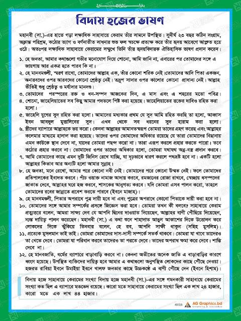 the last sermon prophet muhammad vector, the last sermon of the holy prophet question answer, last sermon of holy prophet in Bangla, বিদায় হজ্বের ভাষণ, মুহাম্মদ সাঃ এর বিদায় হজ্বের ভাষণ, sahih bukhari last sermon, last sermon main points,