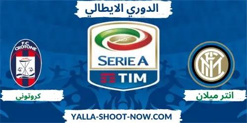 موعد مباراة انتر ميلان أمام كروتوني الدوري الايطالي