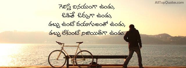 Attitude Telugu Facebook Cover Photos Images All Top Quotes