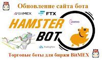 Hamster Bot - обновление сайта бота и новые фишки