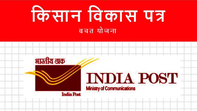 KVP Full Form in Hindi – केवीपी क्या होता है?