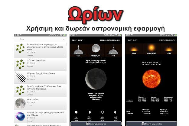 Ωρίων - Εκπληκτική και δωρεάν αστρονομική εφαρμογή