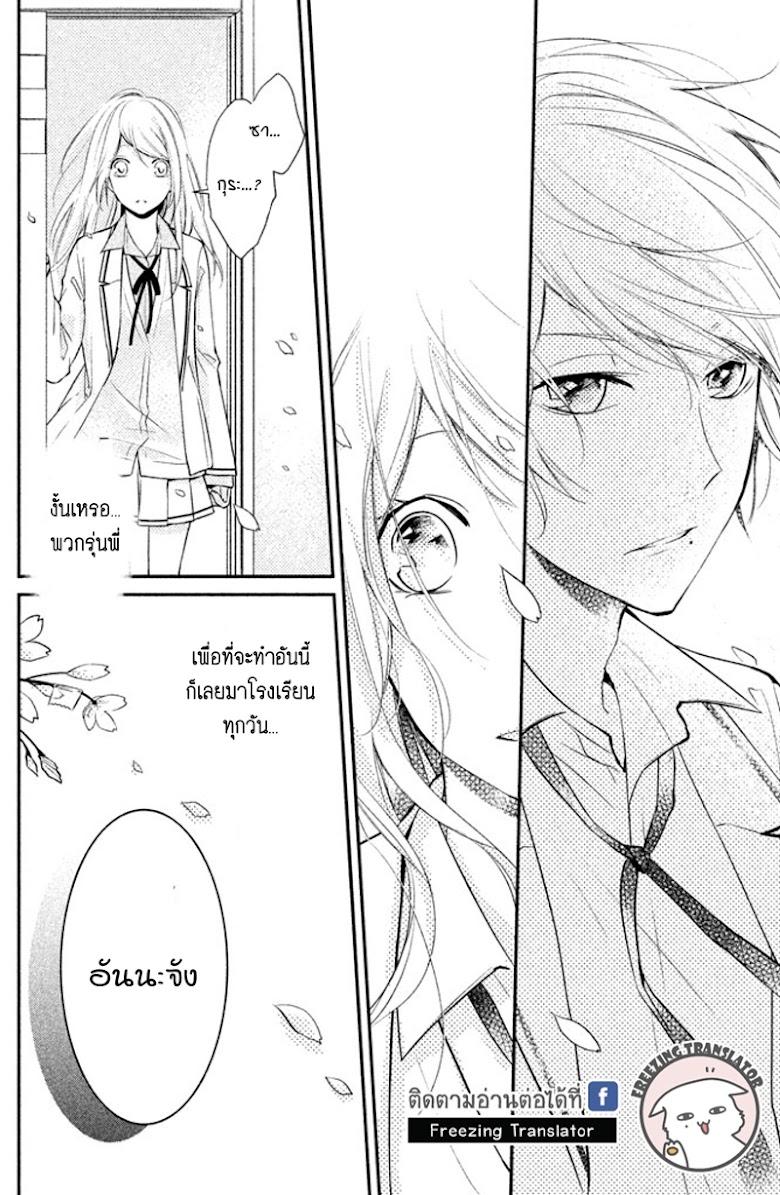 Chiaki-Sempai no Iu Toori - หน้า 33