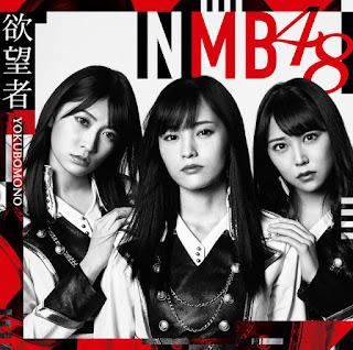 NMB48 - 欲望者 歌詞