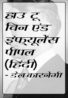 How To Win Friends And Influence People by dale carnegie in Hindi