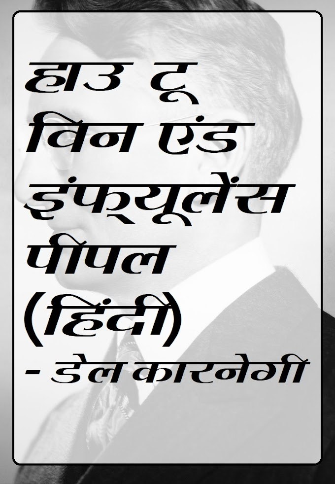 How To Win Friends And Influence People by dale carnegie in Hindi | freehindiebooks.com