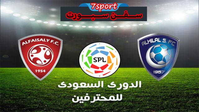 موعد مباراة الهلال والفيصلي بتاريخ 01-03-2019 في الدوري السعودي