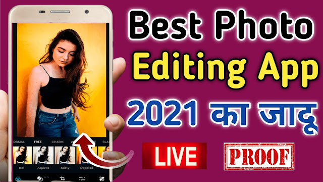 How to Remove any photos background in Hindi