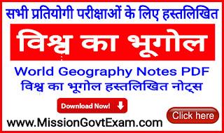 World Geography Notes PDF | विश्व का भूगोल  हस्तलिखित क्लास नोट्स पीडीएफ
