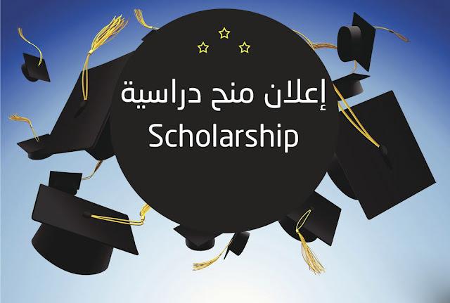 لكل الشباب العربي سارع بالتقديم على 13 منحة تم الاعلان عنها هده الايام ممولة بالكامل في جميع المستويات ومختلف التخصصات