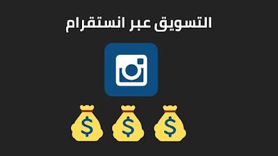 الربح من الأنستغرام الفيس بوك سناب شات توتير الأنترنت