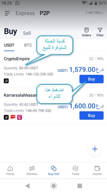 شراء بيتكون مباشر بالدينار العراقي