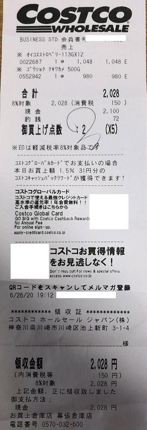 コストコホールセール 幕張倉庫店 2020/6/26 のレシート