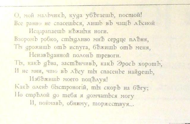 эротические стихи