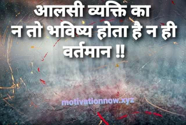 100+ Best motivational thoughts in Hindi to inspire you..