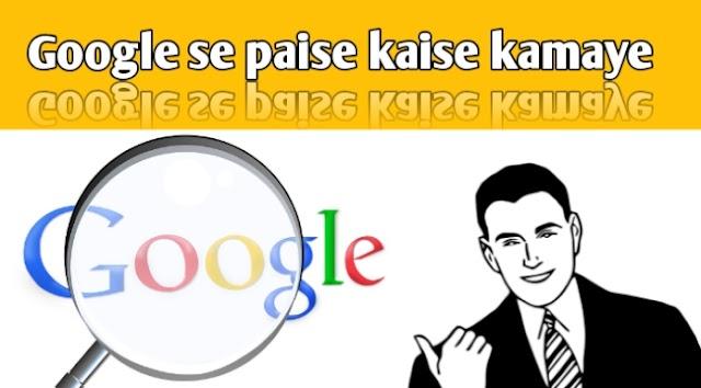 Google se paise kaise kamaye पूरी जानकारी?