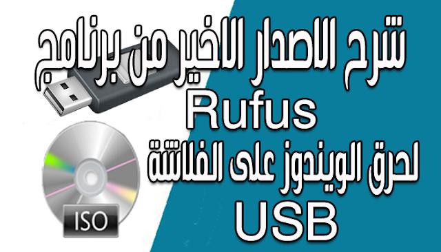 حصرى | شرح الاصدار الاخير من برنامج Rufus لحرق الويندوز على الفلاشة USB