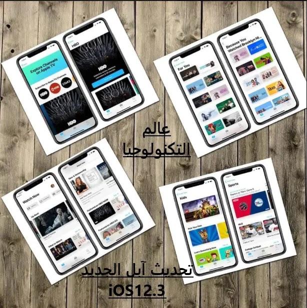 تحديث آبل الجديد iOS12.3