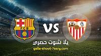 نتيجة مباراة اشبيلية وبرشلونة اليوم الجمعه بتاريخ 19-06-2020 الدوري الاسباني