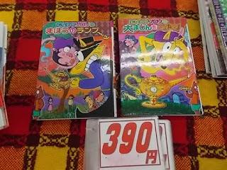 児童書 かいけつゾロリ まほうのランプ 大まじんを 390円
