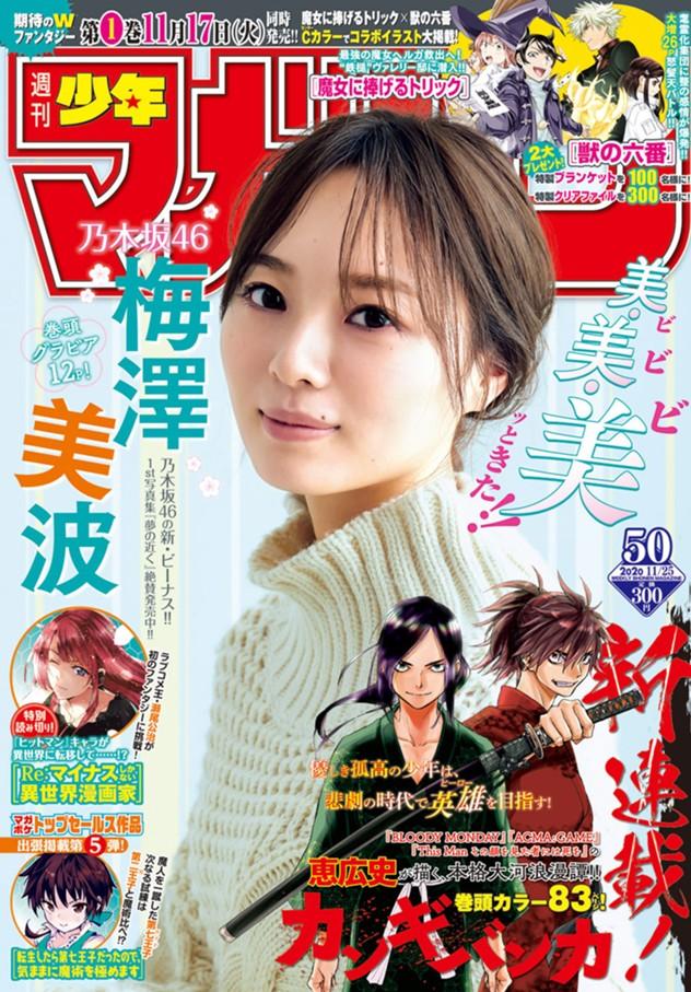 週刊少年マガジン 2020年50号 [Weekly Shonen Magazine 2020 No.50]